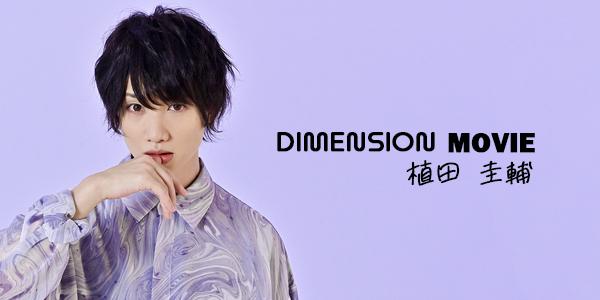 Dimensionmovie